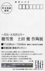 藤崎個展DM 001