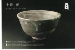 藤崎個展DM 002