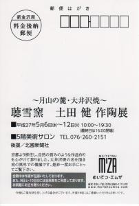 2015金沢DMオモテ 001
