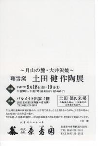 2017出雲(原寿園)個展DMオモテ 001