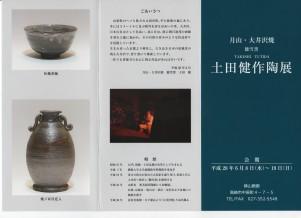 2016横山画廊DM 001